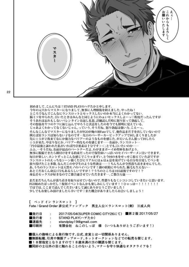 【Fate-フェイト- エロ同人】たくましくてかっこいいランスロットがベッドの上では恋人のマスターにヤられ放題w【無料 エロ漫画】 (21)