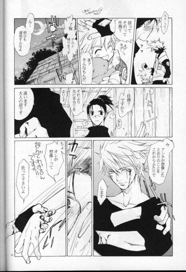 【NARUTO-ナルト- エロ同人】カカシは自分を洗ってくれるイルカの元へ行ってセックスするwww【無料 エロ漫画】 (13)