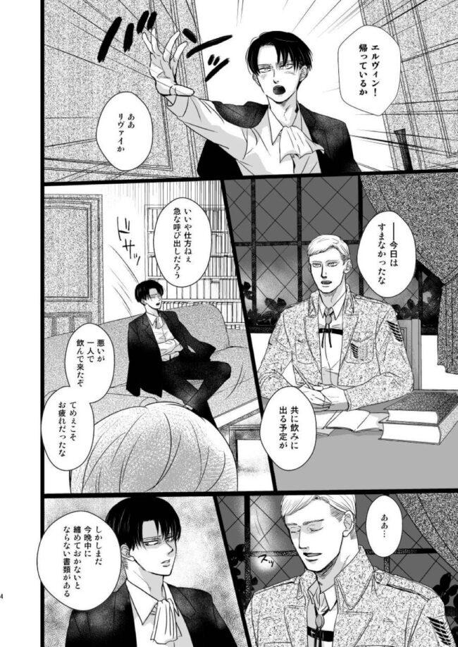 【進撃の巨人 エロ同人】2人のエルヴィンがリヴァイを責めて3Pセックス!!!【無料 エロ漫画】(2)