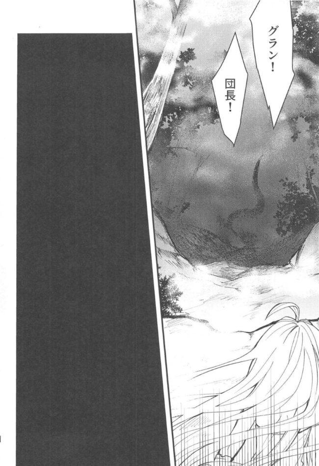 【グランブルーファンタジー エロ同人】男気あふれるパーシヴァルと団長がイチャラブセックスww【無料 エロ漫画】 (11)