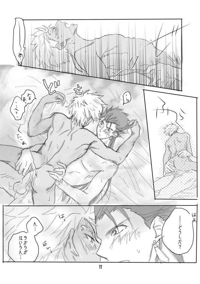【Fate-フェイト- エロ同人】ランサーへの発情を抑えられないアーチャー!【無料 エロ漫画】 (10)