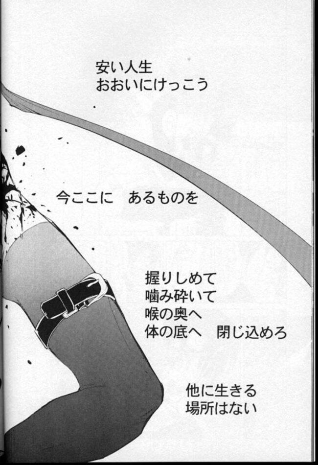 【NARUTO-ナルト- エロ同人】カカシは自分を洗ってくれるイルカの元へ行ってセックスするwww【無料 エロ漫画】 (9)