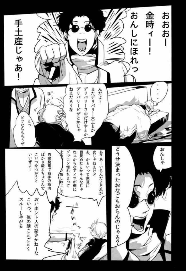 【銀魂 エロ同人】銀時が巨大化したオナホに土方を襲わせるwww【無料 エロ漫画】 (3)