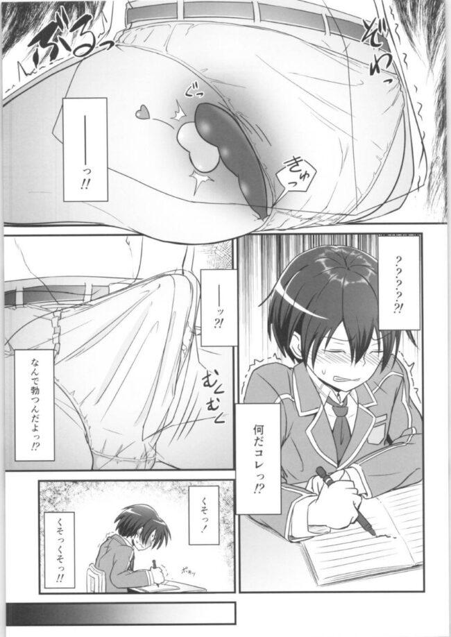 【SAO エロ同人】罰ゲームで一日中制服の下にエロ下着とアナルバイブを装着するキリトwww【無料 エロ漫画】 (6)