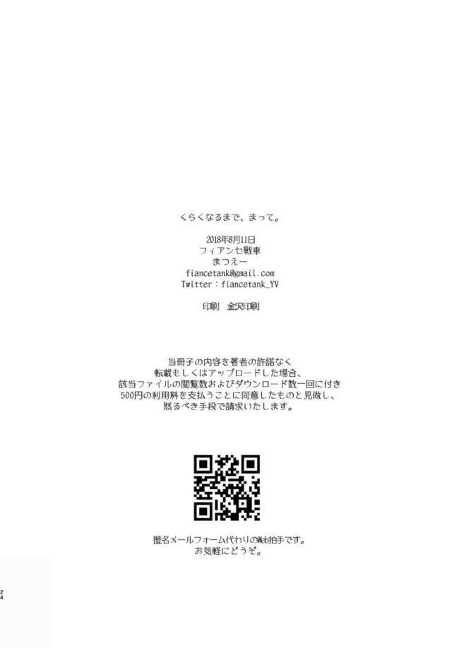 【ユーリ!!! on ICE エロ同人】勇利を逆睡眠姦する変態ヴィクトルwww【無料 エロ漫画】 (23)