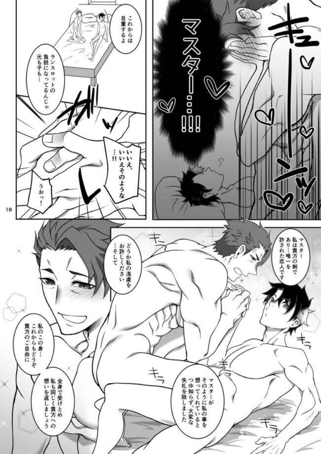 【Fate-フェイト- エロ同人】たくましくてかっこいいランスロットがベッドの上では恋人のマスターにヤられ放題w【無料 エロ漫画】 (17)