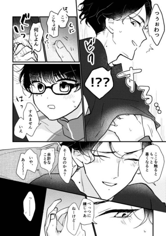 【オリジナル エロ同人】くすぐり合っていたら勃起してしまったりいだあにオナニーを教える篭手切ww【無料 エロ漫画】 (12)