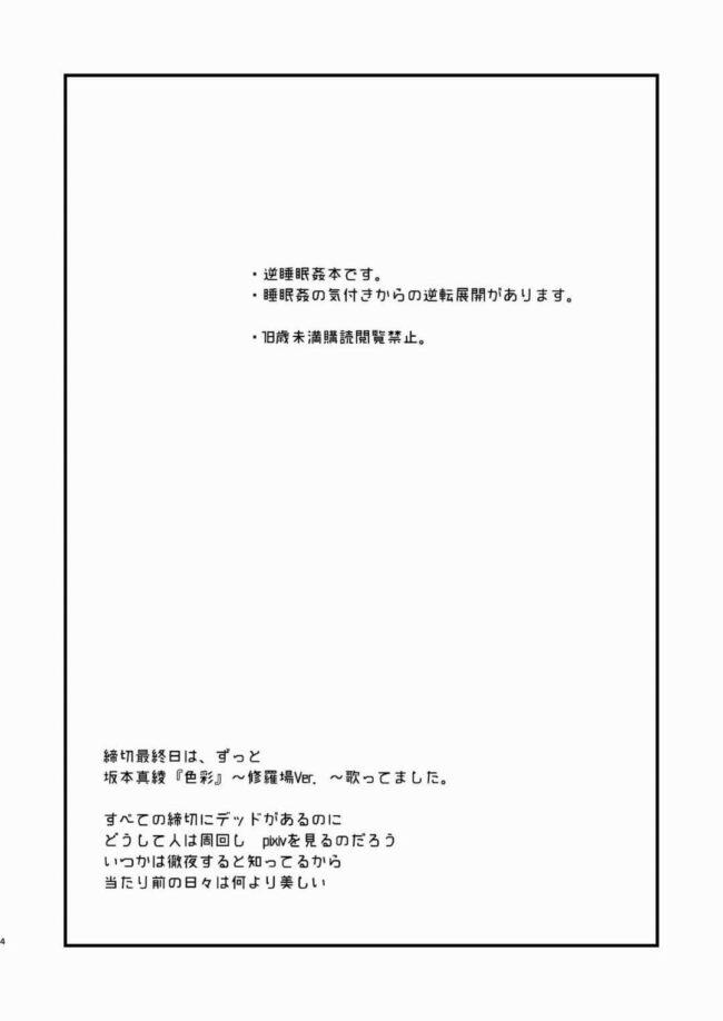 【ユーリ!!! on ICE エロ同人】勇利を逆睡眠姦する変態ヴィクトルwww【無料 エロ漫画】 (3)