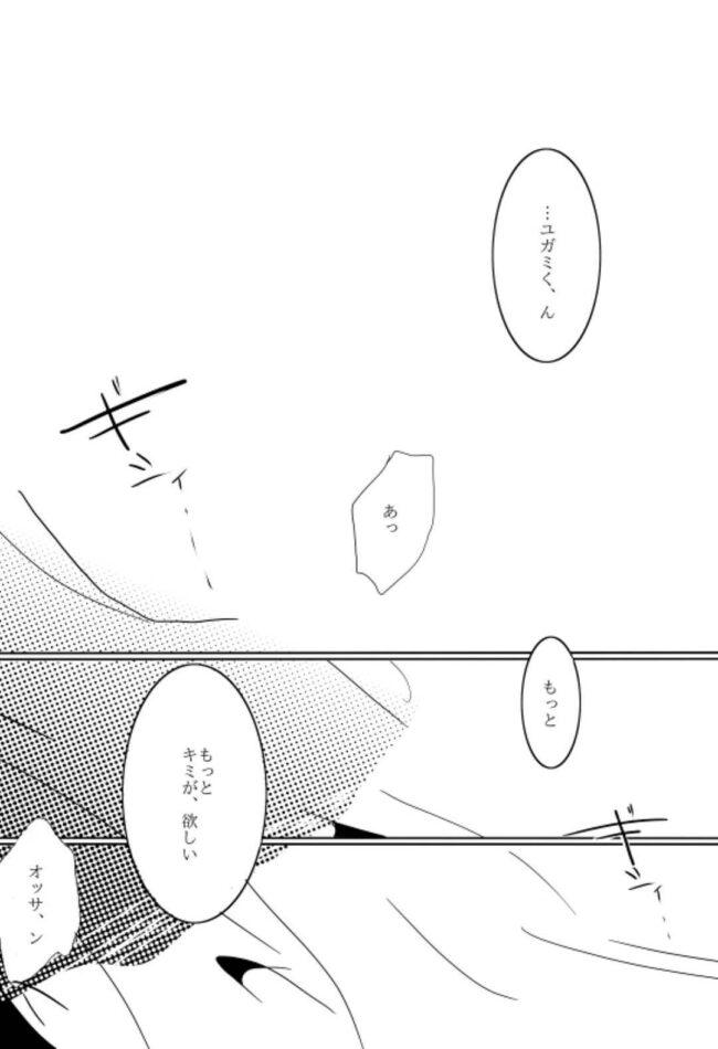 【逆転裁判 エロ同人】自らおねだりしてオッサンとヤりまくるユガミwww【無料 エロ漫画】 (3)