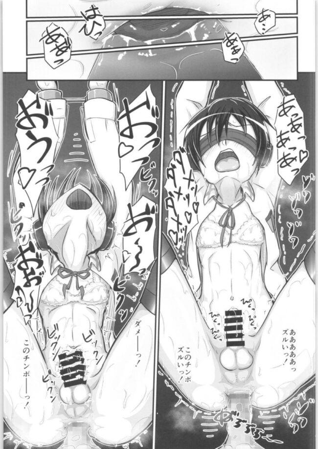 【SAO エロ同人】正体不明の男に指示されてラブホでバイブ使ってアナニー動画を取る眼鏡っ子の男の娘w【無料 エロ漫画】 (36)