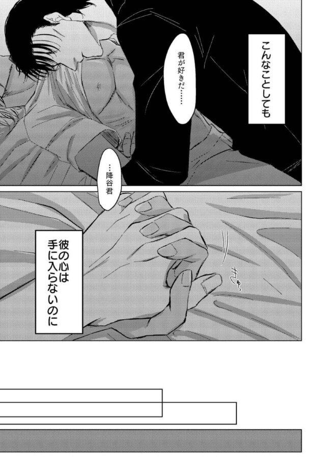 【名探偵コナン エロ同人】安室が泊まりに来ては毎回寝ているときにその身体を弄って敏感に仕上げていた赤井w【無料 エロ漫画】 (22)