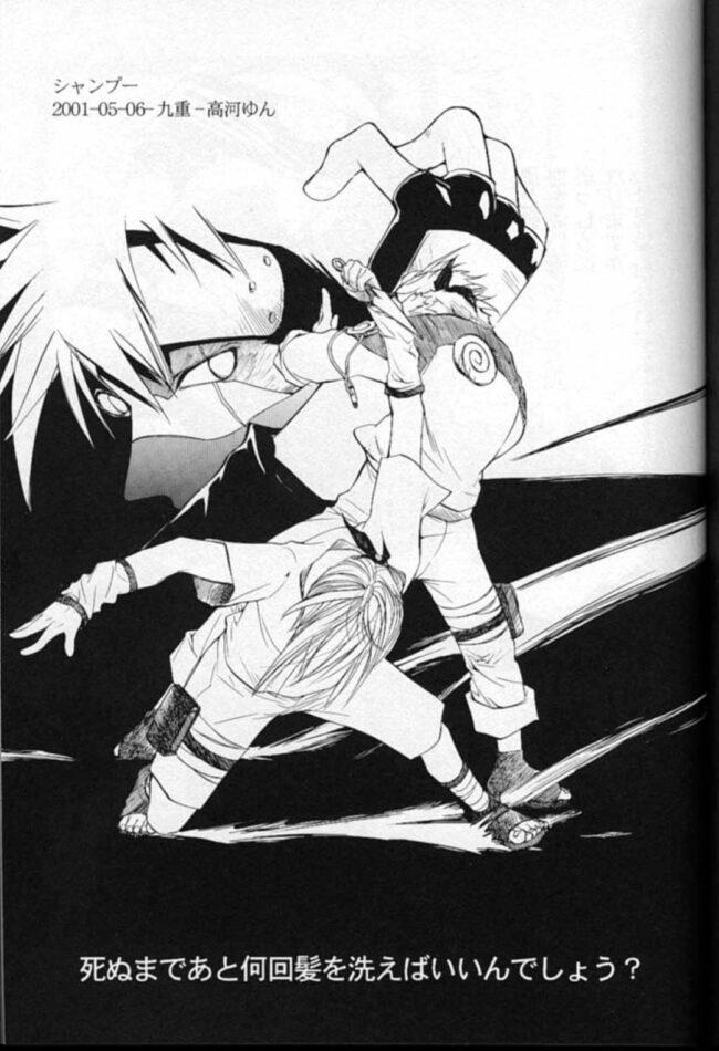 【NARUTO-ナルト- エロ同人】カカシは自分を洗ってくれるイルカの元へ行ってセックスするwww【無料 エロ漫画】 (2)