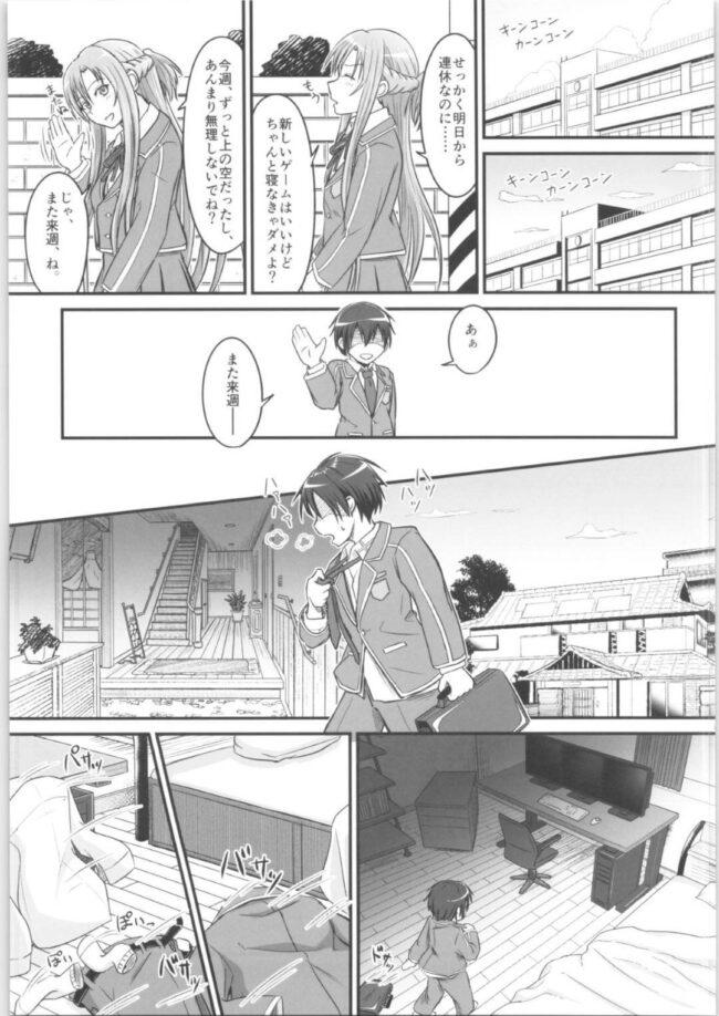 【SAO エロ同人】罰ゲームで一日中制服の下にエロ下着とアナルバイブを装着するキリトwww【無料 エロ漫画】 (22)