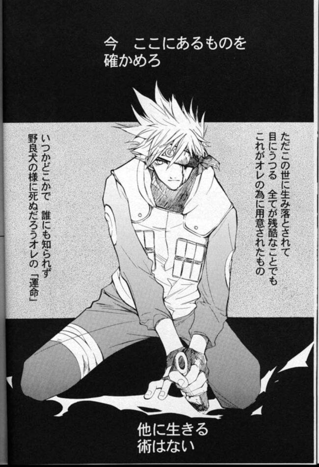【NARUTO-ナルト- エロ同人】カカシは自分を洗ってくれるイルカの元へ行ってセックスするwww【無料 エロ漫画】 (7)