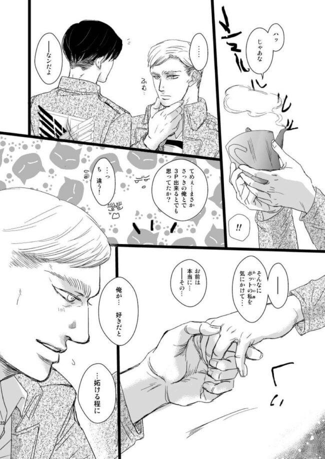 【進撃の巨人 エロ同人】2人のエルヴィンがリヴァイを責めて3Pセックス!!!【無料 エロ漫画】(30)