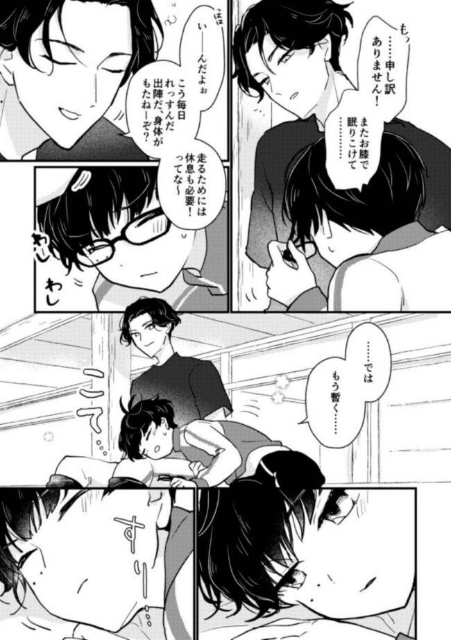 【オリジナル エロ同人】くすぐり合っていたら勃起してしまったりいだあにオナニーを教える篭手切ww【無料 エロ漫画】 (3)