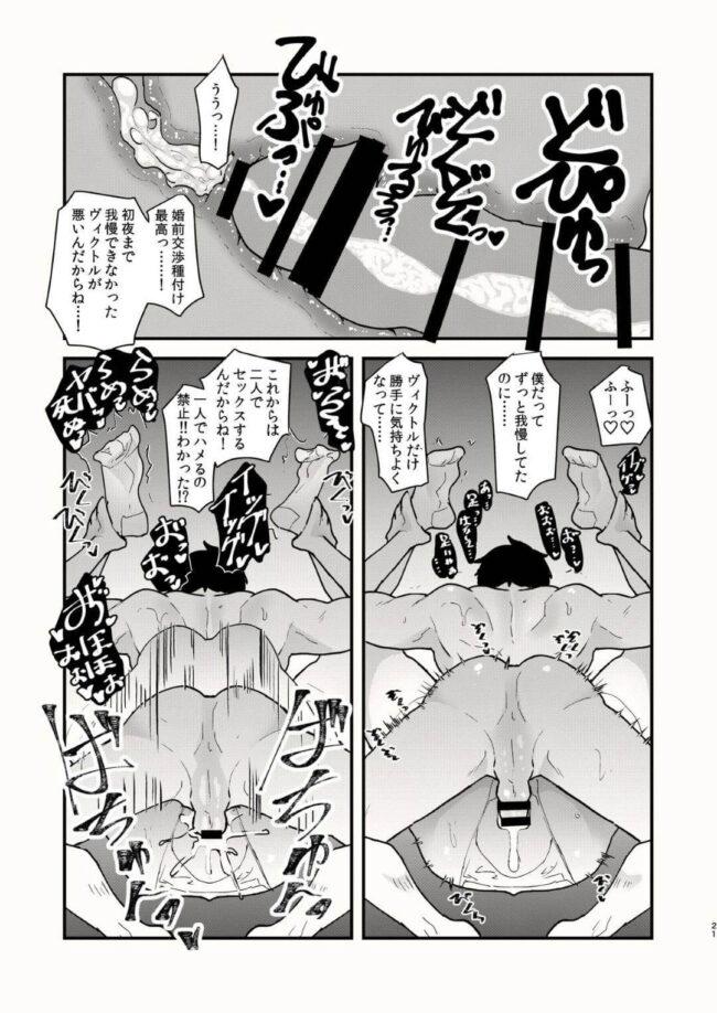 【ユーリ!!! on ICE エロ同人】勇利を逆睡眠姦する変態ヴィクトルwww【無料 エロ漫画】 (20)