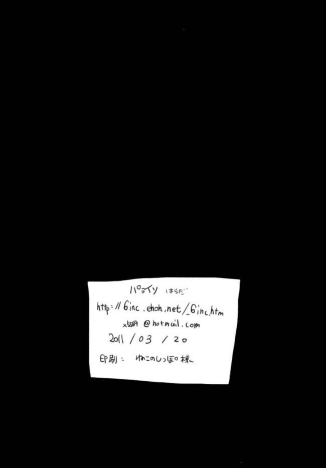 【銀魂 エロ同人】酔っ払って帰ってきた銀時が一緒に暮らしているショタの十四郎を襲って生ハメアナルセックス!【無料 エロ漫画】 (58)
