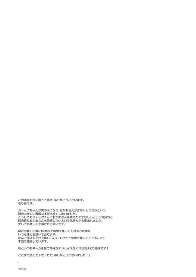 【FateGrand Order エロ同人】口枷&目隠し拘束状態のマスターをドSに乳首責めするジャックくん♪【無料 エロ漫画】 (18)