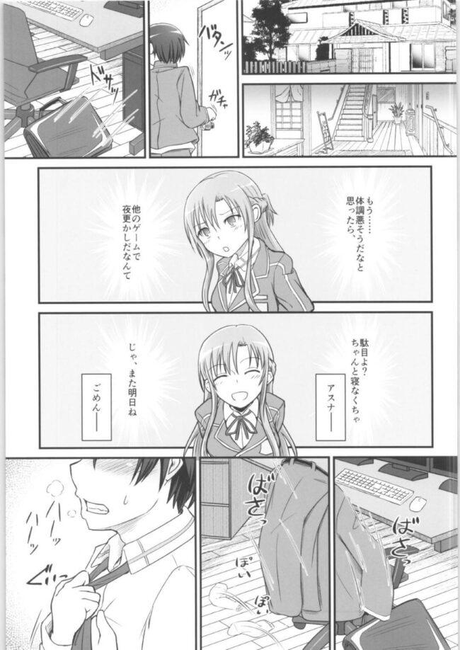 【SAO エロ同人】罰ゲームで一日中制服の下にエロ下着とアナルバイブを装着するキリトwww【無料 エロ漫画】 (8)