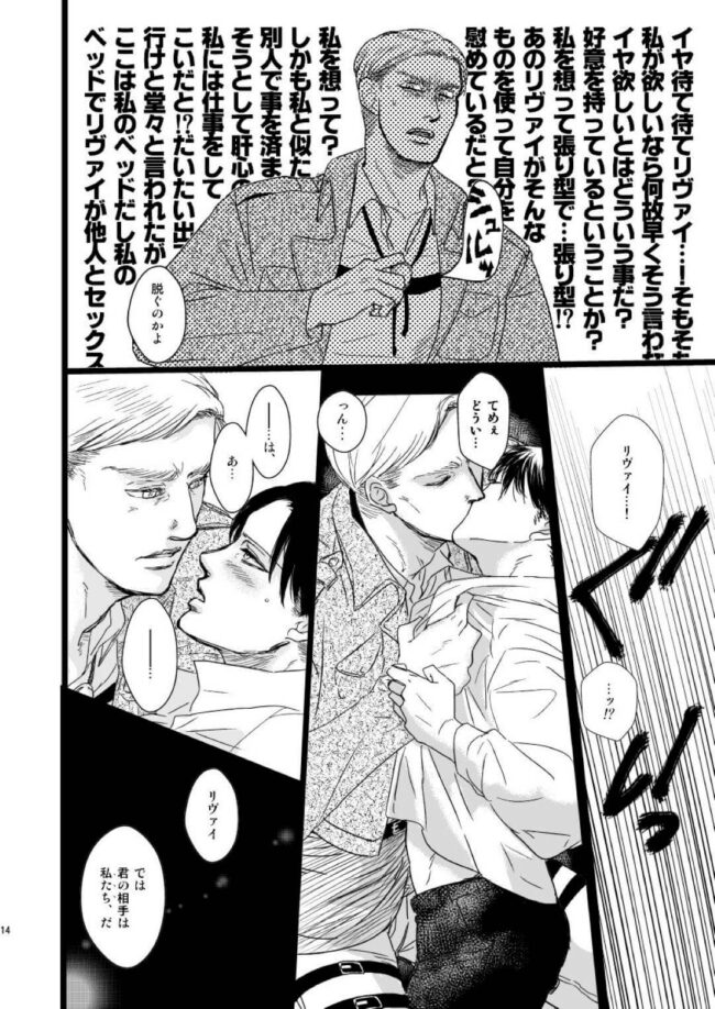 【進撃の巨人 エロ同人】2人のエルヴィンがリヴァイを責めて3Pセックス!!!【無料 エロ漫画】(12)