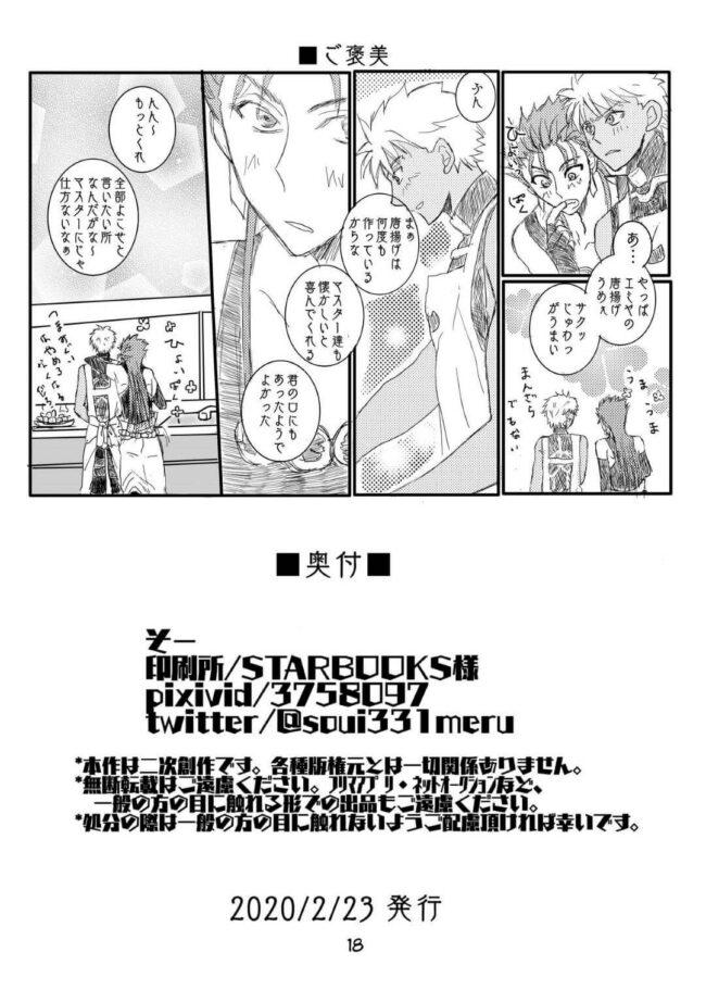 【Fate-フェイト- エロ同人】ランサーへの発情を抑えられないアーチャー!【無料 エロ漫画】 (17)