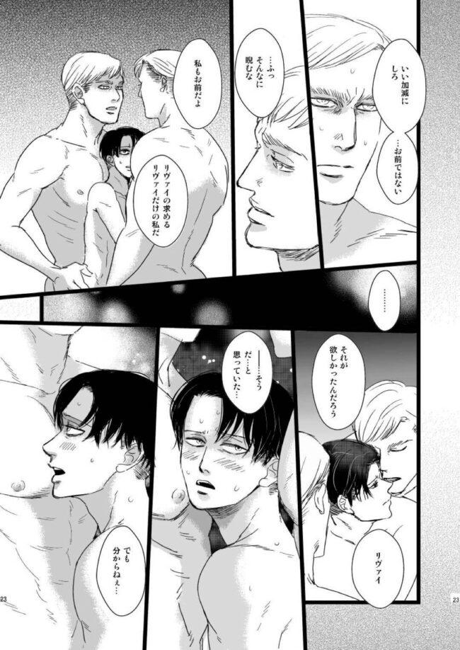 【進撃の巨人 エロ同人】2人のエルヴィンがリヴァイを責めて3Pセックス!!!【無料 エロ漫画】(21)