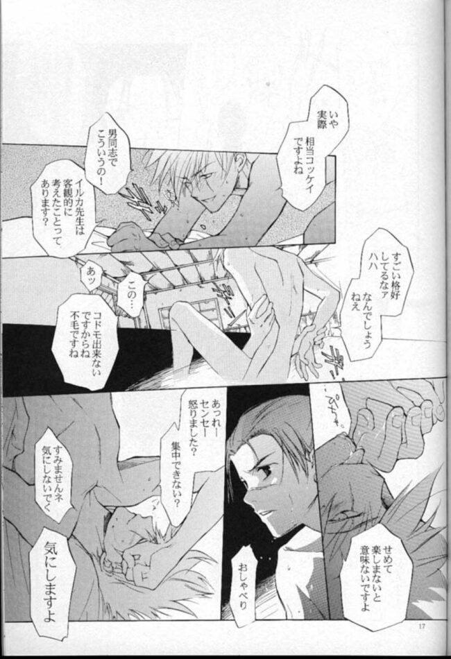 【NARUTO-ナルト- エロ同人】カカシは自分を洗ってくれるイルカの元へ行ってセックスするwww【無料 エロ漫画】 (16)