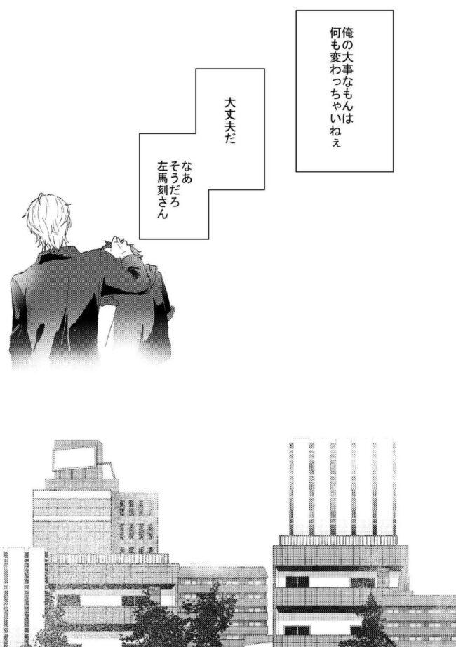 【ヒプノシスマイク エロ同人】違法マイクの影響で精神年齢が17才の頃に戻ってしまった一郎【無料 エロ漫画】 (14)