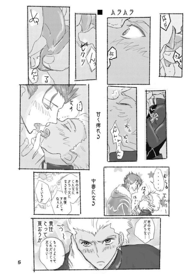 【Fate-フェイト- エロ同人】ランサーへの発情を抑えられないアーチャー!【無料 エロ漫画】 (4)