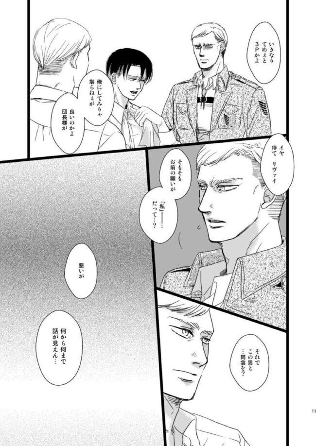 【進撃の巨人 エロ同人】2人のエルヴィンがリヴァイを責めて3Pセックス!!!【無料 エロ漫画】(9)